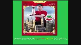 قسمت 7 هفتم ساخت ایران 2   دانلود رایگان   مستقیم
