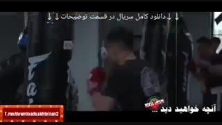 قسمت7 ساخت ایران2 (سریال) (کامل) | دانلود قسمت هفتم ساخت ایران 2 (خرید) - نماشا هفت۷