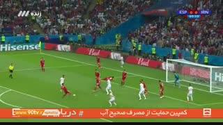 خلاصه جام جهانی: ایران ۰-۱ اسپانیا