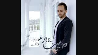 دانلود آهنگ سعید مهرسام به نام دوست دارم