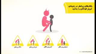 برای حفاظت از کودکان پیشقدم شوید (آموزش جنسی)