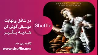 آهنگ روح سرگردون از شهاب صادقی