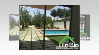 فروش باغ ویلا با نمای مدرن در خوشنام کد1345
