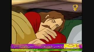 حکایتهای پندآموز سعدی - پادشاه و گله بان
