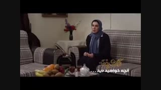 دانلود قسمت 13 سیزدهم سریال گلشیفته با لینک مستقیم و کیفیت full hd