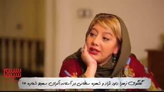 گفتوگوی زهرا داودنژاد با شهره سلطانی  و بررسی مشکلات دختران مجرد