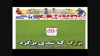 اخبار داغ روزنامه های ورزشی شنبه ۹ تیر ۹۷