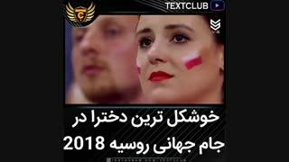 خوشکل ترین دخترا در جام جهانی روسیه ۲۰۱۸
