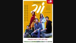دانلود فیلم زرد کامل ( بدون سانسور ) + خرید قانونی ( آنلاین ) ( غیر رایگان ) - نماشا