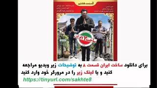 سریال ساخت ایران 2 قسمت 8