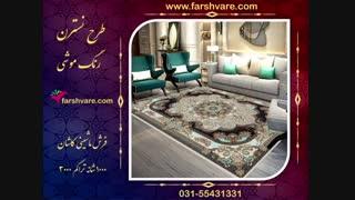 فرش ماشینی کاشان 1000 شانه ( طرح نسترن رنگ موشی )