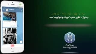 تیزر معرفی کانال تلگرام