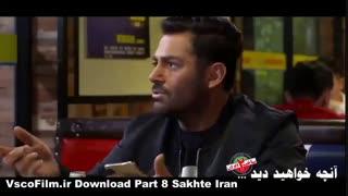 هشتمین 8 قسمت سریال ساخت ایران 2 تمامی کیفیت ها با لینک مستقیم