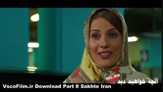 قسمت جدید ساخت ایران ( هشتم 8 ) رایگان و غیر قانونی با کیفیت 1080