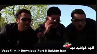 قسمت هشتم فصل دوم ساخت ایران ( دانلود مستقیم کیفیت 1080 )