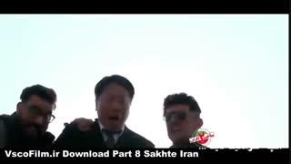 قسمت هشت ساخت ایران ( قسمت 8 جدید ) + دانلود رایگان + کیفیت بالا + خرید