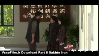 دانلود قسمت 1 تا 8 به صورت کامل ساخت ایران ( قسمت اول تا هشتم ) + کامل و قانونی