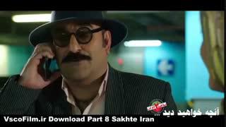 دانلود کامل و مستقیم ( قسمت هشتم 8 ) فصل 2 ( سریال ساخت ایران ) کیفیت های مستقیم