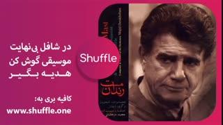 آهنگ رندان مست اثر محمدرضا شجریان