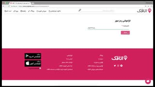 آموزش ثبت نام در سایت اتاقک