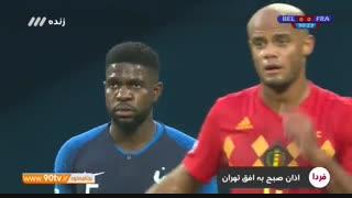 خلاصه جام جهانی: فرانسه ۱-۰ بلژیک