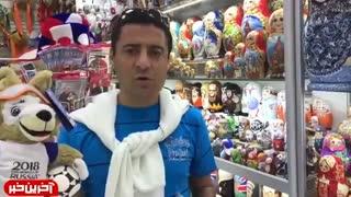 فغانی: دلار گران نمیگذارد سوغاتی بخرم