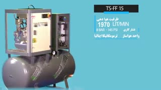 کمپرسور اسکرو مدل TS - FF 15