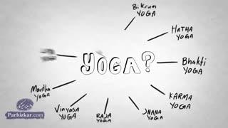 آشنایی با برخی از فواید حرکات یوگا بر روی جسم و ذهن