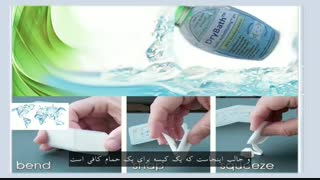 اختراع لوسیونی برای حمام بدون آب