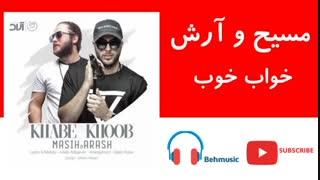 Masih & Arash - Khabe Khoob | مسیح و آرش – خواب خوب