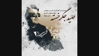 دانلود آهنگ جدید و زیبا و غمگین  محسن چاوشی به نام صید جگر خسته