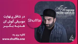دانلود آهنگ جدید مسعود صادقلو به نام مگه جنگه