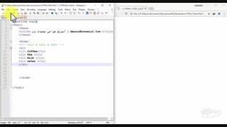 آموزش ساده و روان زبان HTML (قسمت هفتم - بخش اول )
