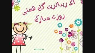 تقدیم به همه دختران  همه آن موجودات پاک و الهی که وجودشان مایه حیات بشر است . . . روز دختر مبارک