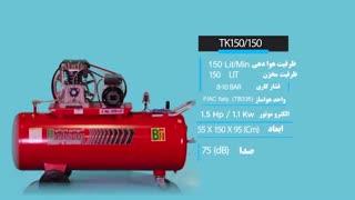 کمپرسور پیستونی مدل TK 150/150