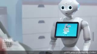 استفاده از ربات شبهانسان در سیستم بانکداری