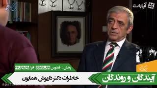 گفتگوی حسین دهباشی با کوروش زعیم، عضو شورای مرکزی جبهه ملی ایران