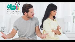 راهکارهای جلوگیری از دعواهای زناشویی