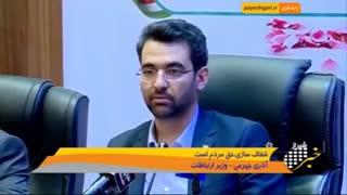 وزیر ارتباطات : طبق دستور امیرالمومنین، باید آبروی دزد را برد