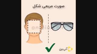 انتخاب عینک مناسب برای چهره شما - آنی بین