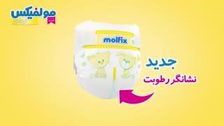 مولفیکس جدید نوزادی، یه کشف جدید برای راحتی کاشف کوچولوهاتون