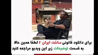 دانلود سریال ساخت ایران 2 قسمت 9 نهم