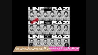 "دانلود لاین بازی آهنگ جدید جی جی سیجل لیتو خلسه ""Jay Lei Sij Ft Sohrab MJ & Sepehr Khalse - ""Line Bazi"""