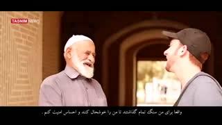 روایت توریست آمریکایی از امنیت ایران