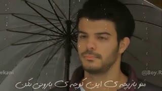 منو بازیچه ی این کوچه ی بارونی نکن  Faryan - Roo Beram Kon