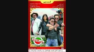 سریال ساخت ایران2 قسمت9 | قسمت نهم فصل دوم ساخت ایران نه ۹