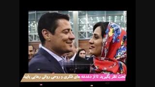 فغانی داور بین الملل حاشیه جدید مانند ساره بیات گردید!