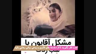 کلیپ جدید خنده دار اولین شب جمعه و زفاف از عرفان علیزاده