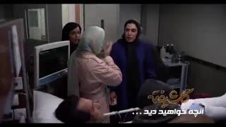 دانلود قانونی سریال گلشیفته قسمت ۱۶
