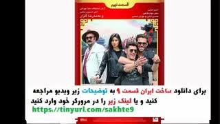 قسمت 9 سریال ساخت ایران 2   Made in Iran 2 ep 9